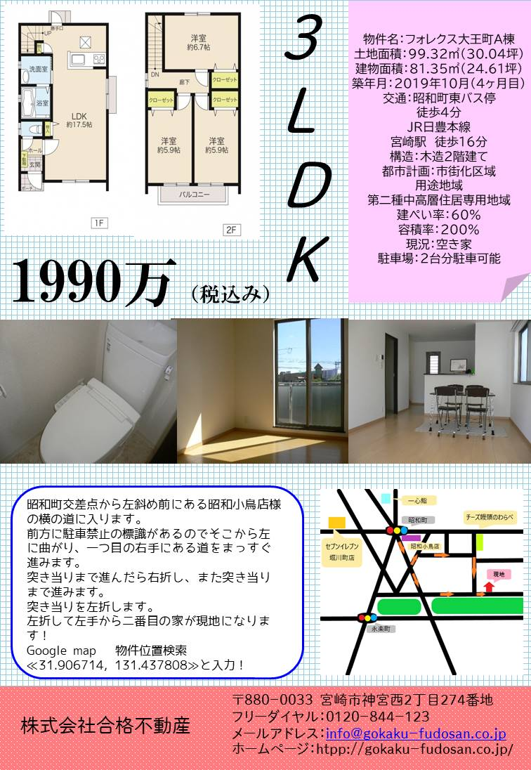 f:id:gokaku-fudosan:20200306182106j:plain