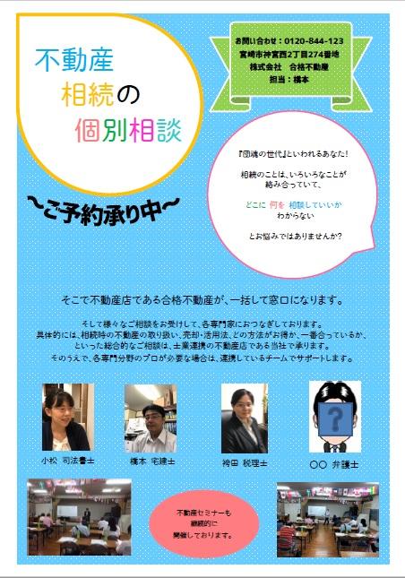 f:id:gokaku-fudosan:20200410110533j:plain