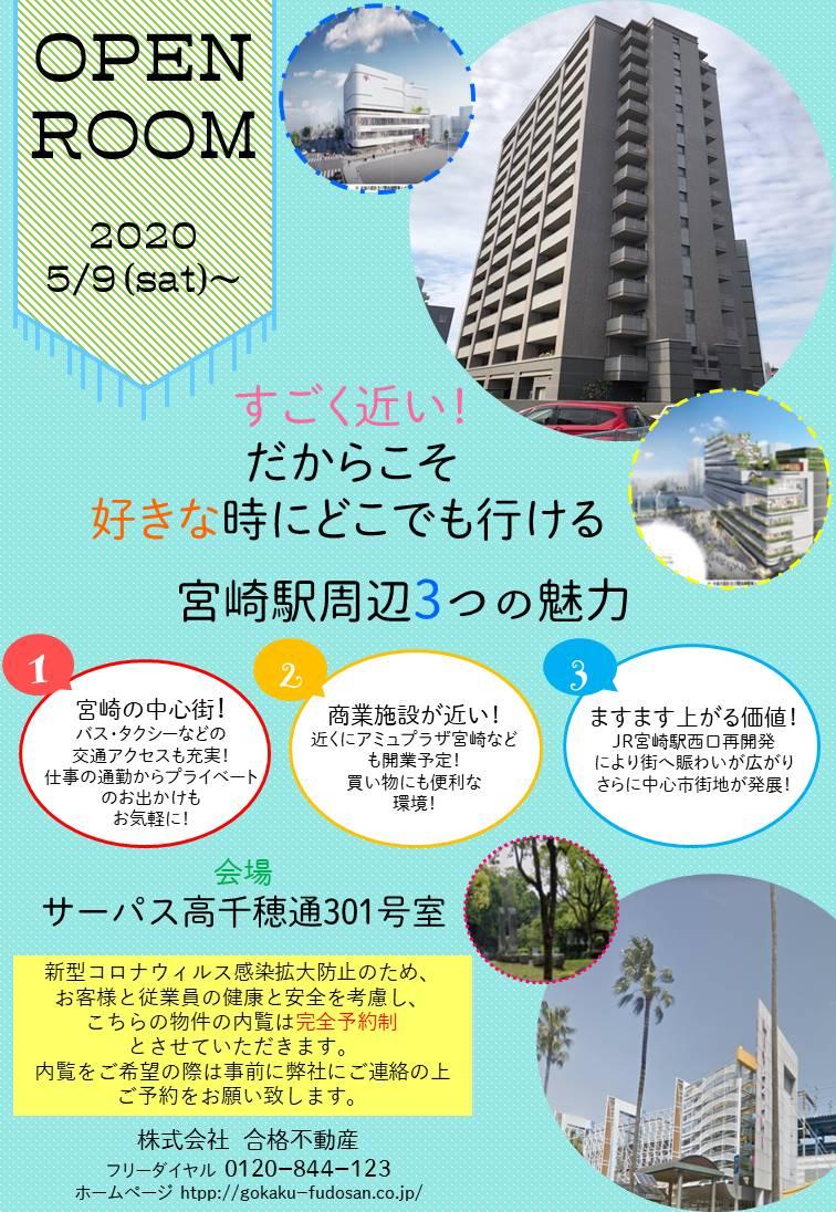 f:id:gokaku-fudosan:20200428160744j:plain