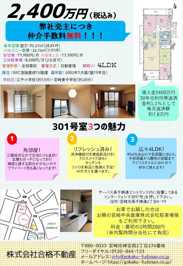 f:id:gokaku-fudosan:20200428160803j:plain