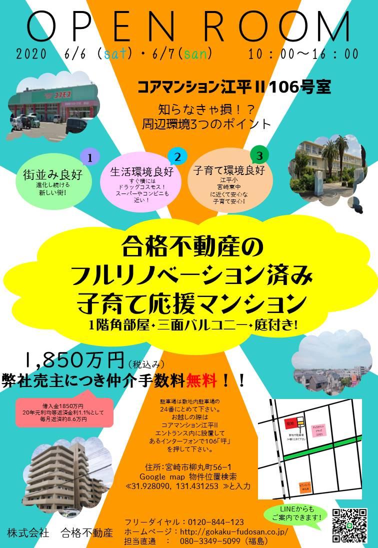 f:id:gokaku-fudosan:20200604132931j:plain
