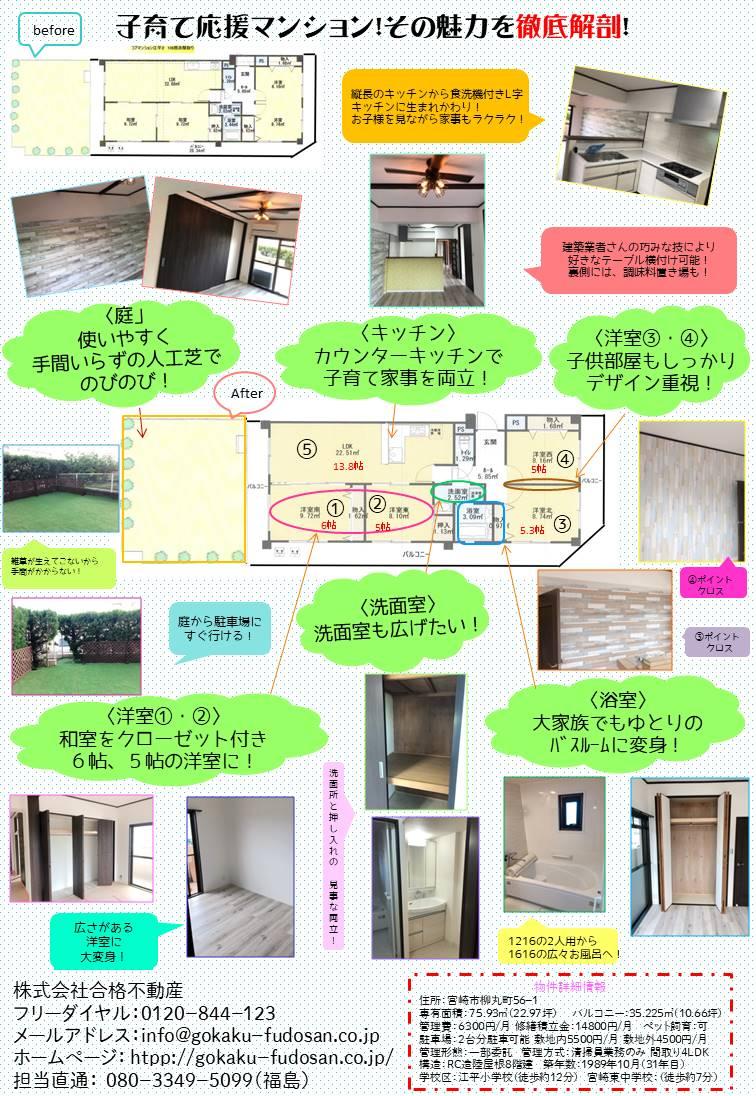 f:id:gokaku-fudosan:20200604132955j:plain