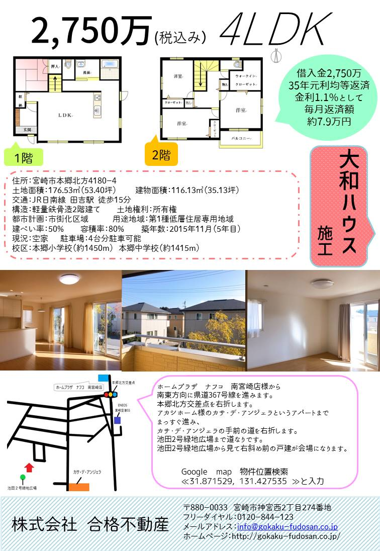f:id:gokaku-fudosan:20200609180509j:plain