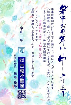 f:id:gokaku-fudosan:20200803182939j:plain