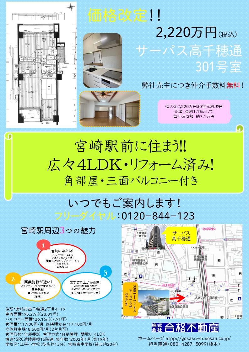 f:id:gokaku-fudosan:20200825175536j:plain
