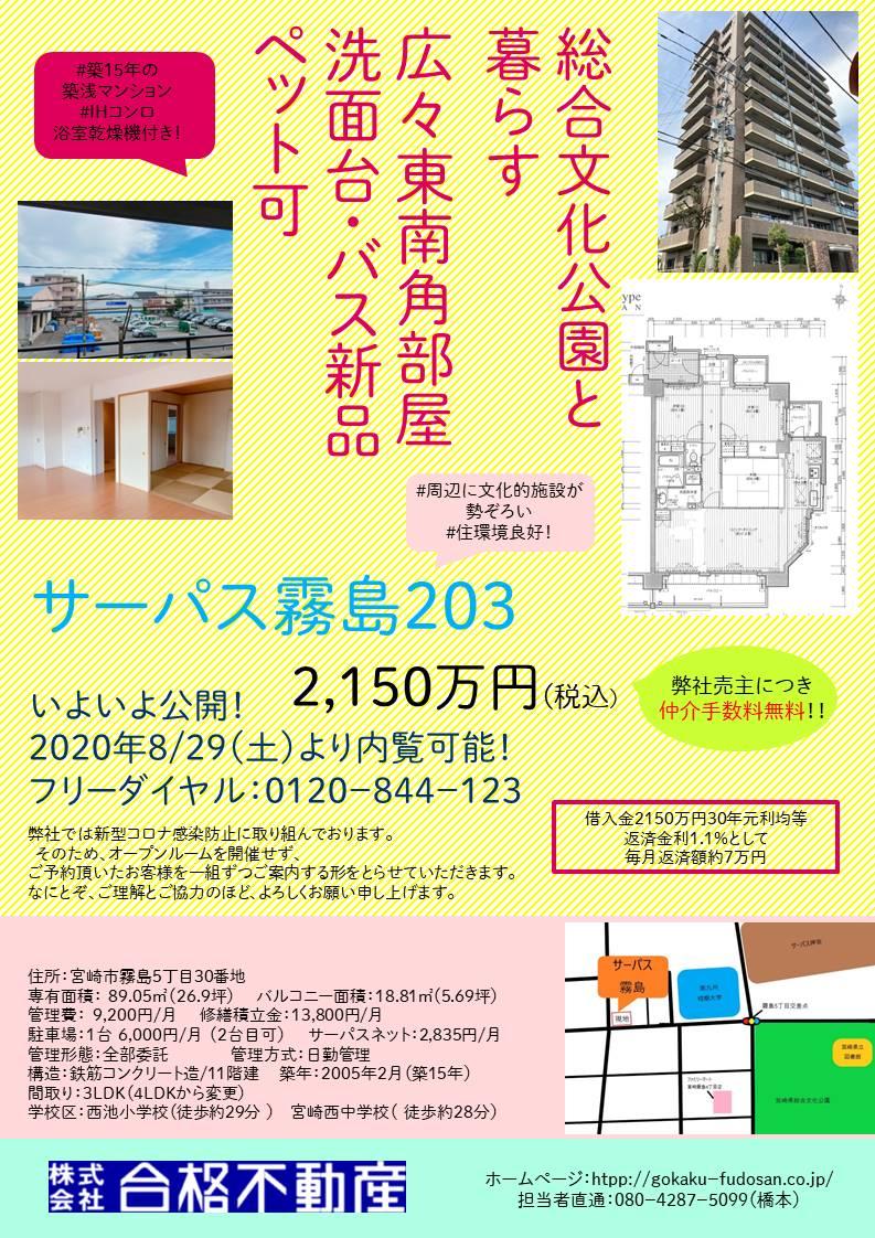f:id:gokaku-fudosan:20200829133553j:plain
