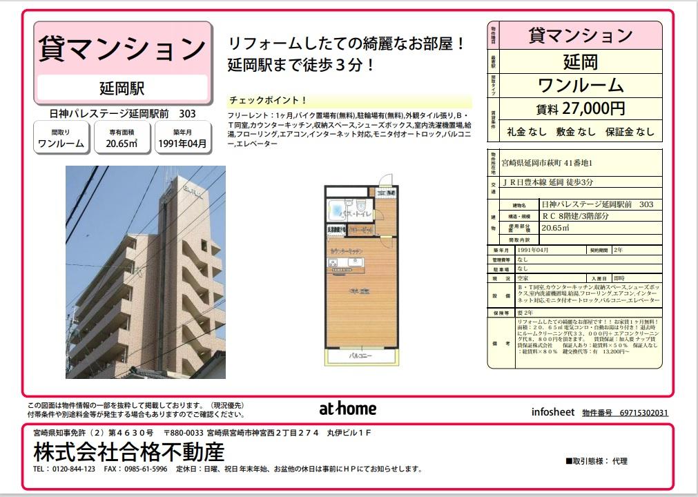 f:id:gokaku-fudosan:20200926105939j:plain