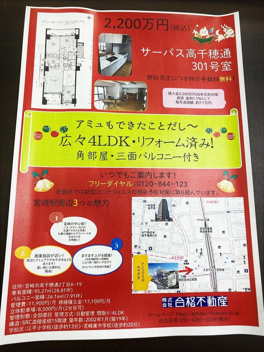 f:id:gokaku-fudosan:20201212141952j:plain