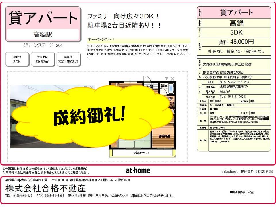 f:id:gokaku-fudosan:20210227170236j:plain