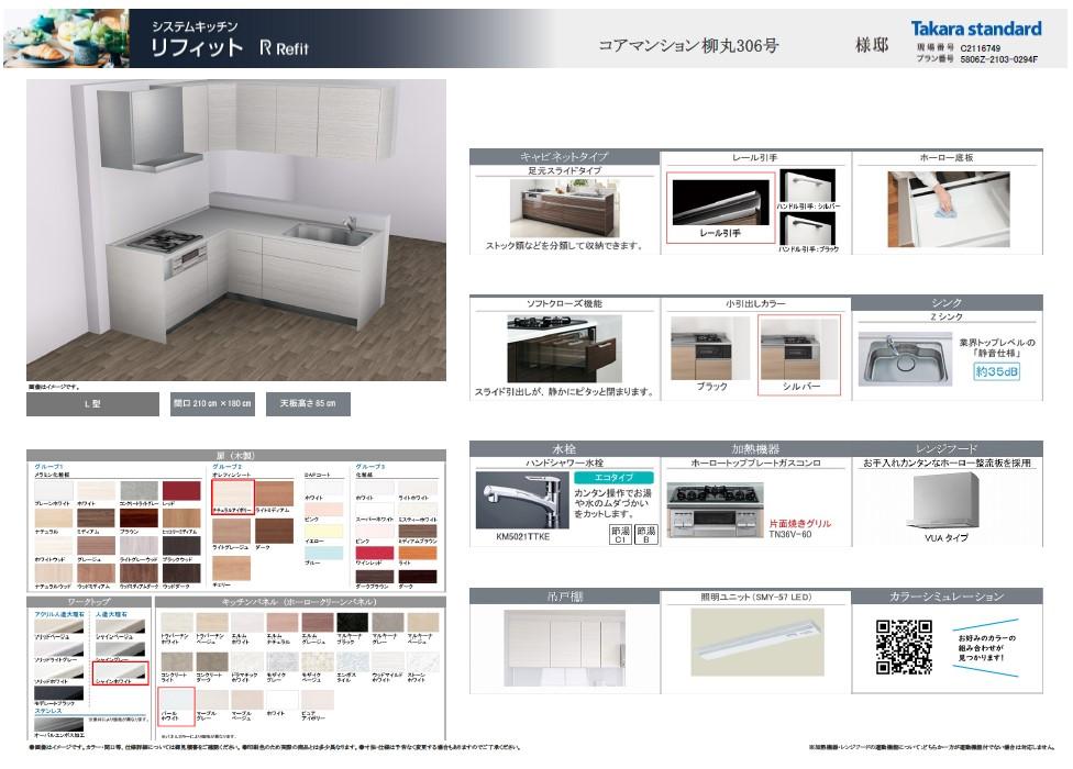 f:id:gokaku-fudosan:20210308111904j:plain