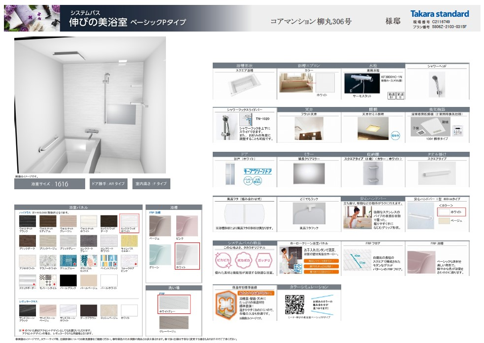 f:id:gokaku-fudosan:20210308114748j:plain