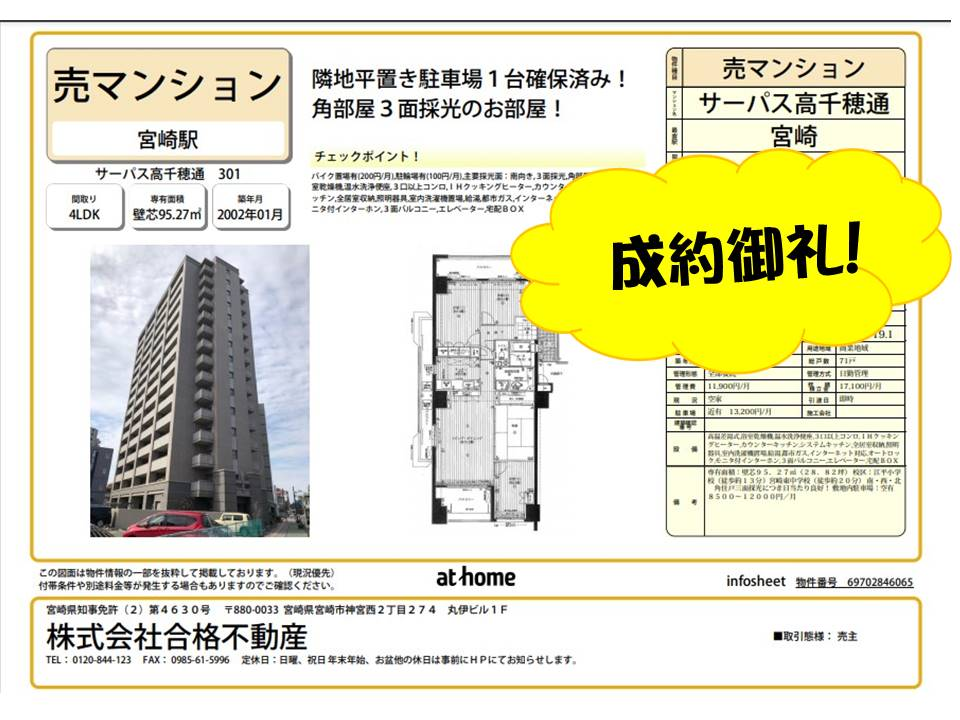 f:id:gokaku-fudosan:20210317151856j:plain