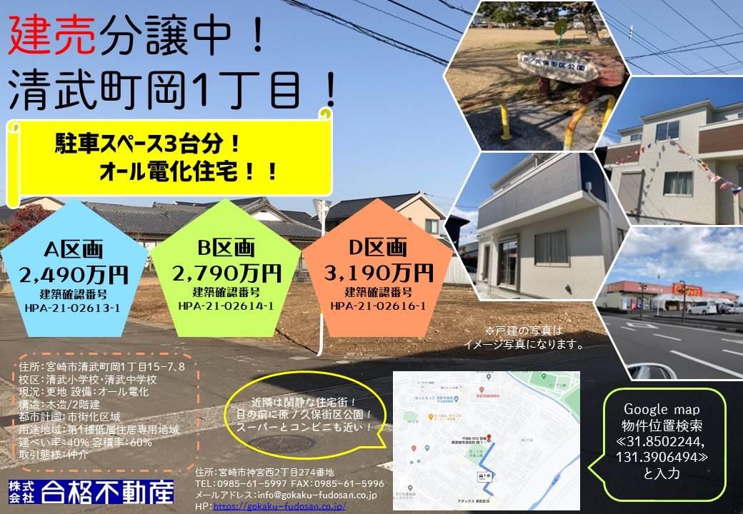 f:id:gokaku-fudosan:20210324143428j:plain