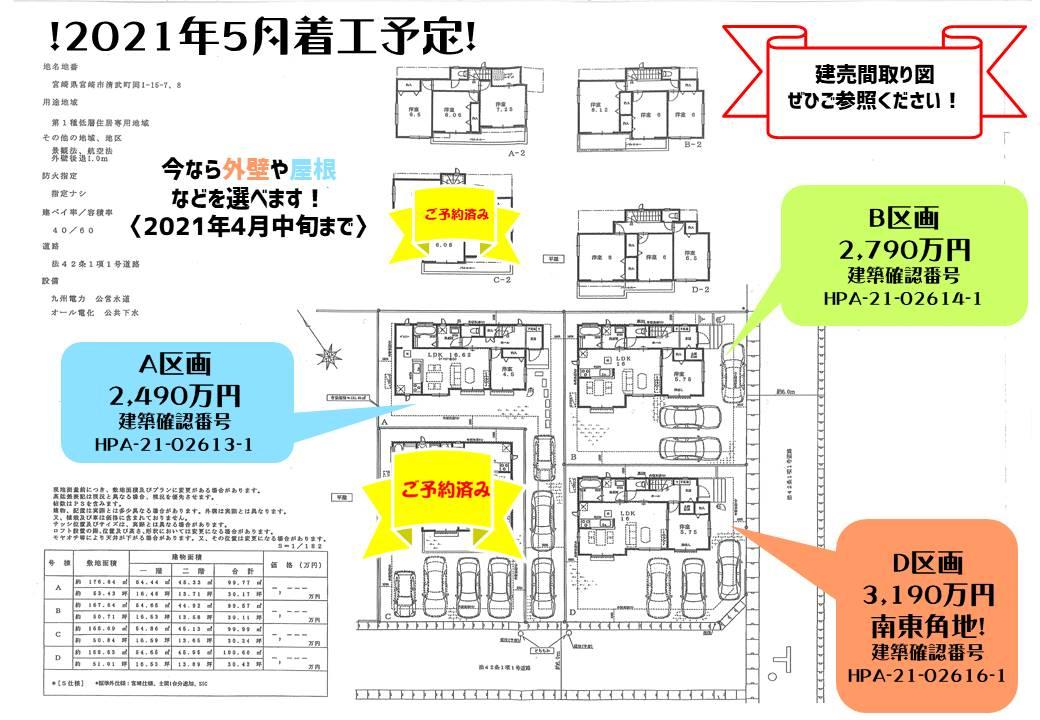 f:id:gokaku-fudosan:20210324143528j:plain