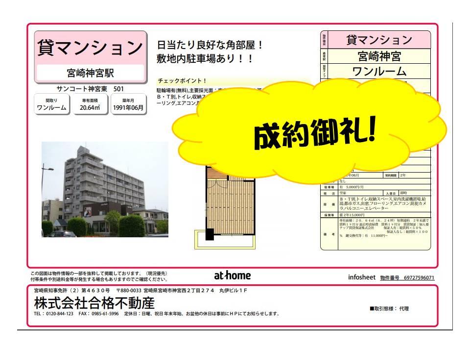 f:id:gokaku-fudosan:20210325172657j:plain