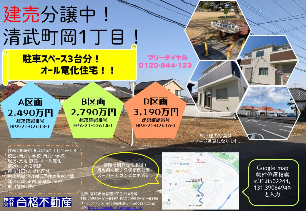 f:id:gokaku-fudosan:20210415163732j:plain