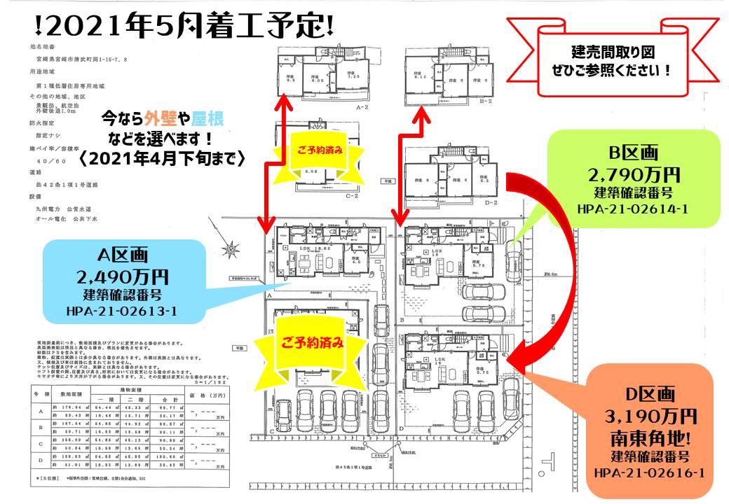 f:id:gokaku-fudosan:20210415163804j:plain