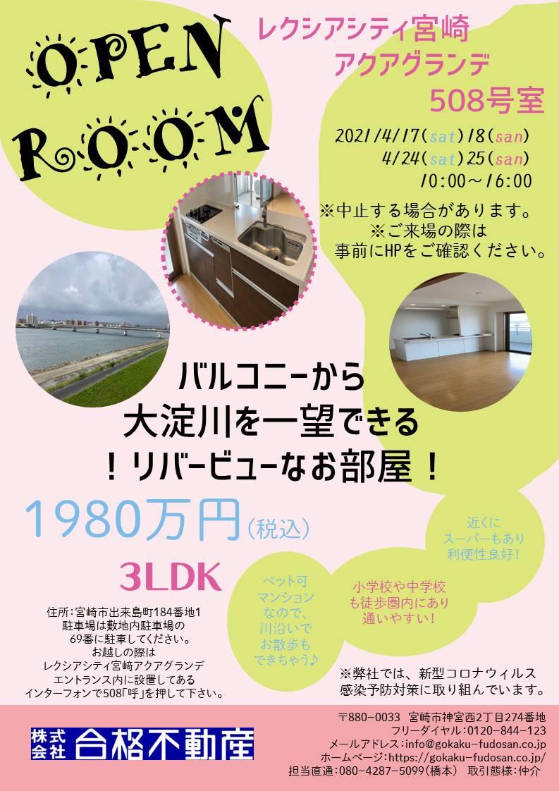 f:id:gokaku-fudosan:20210416140055j:plain