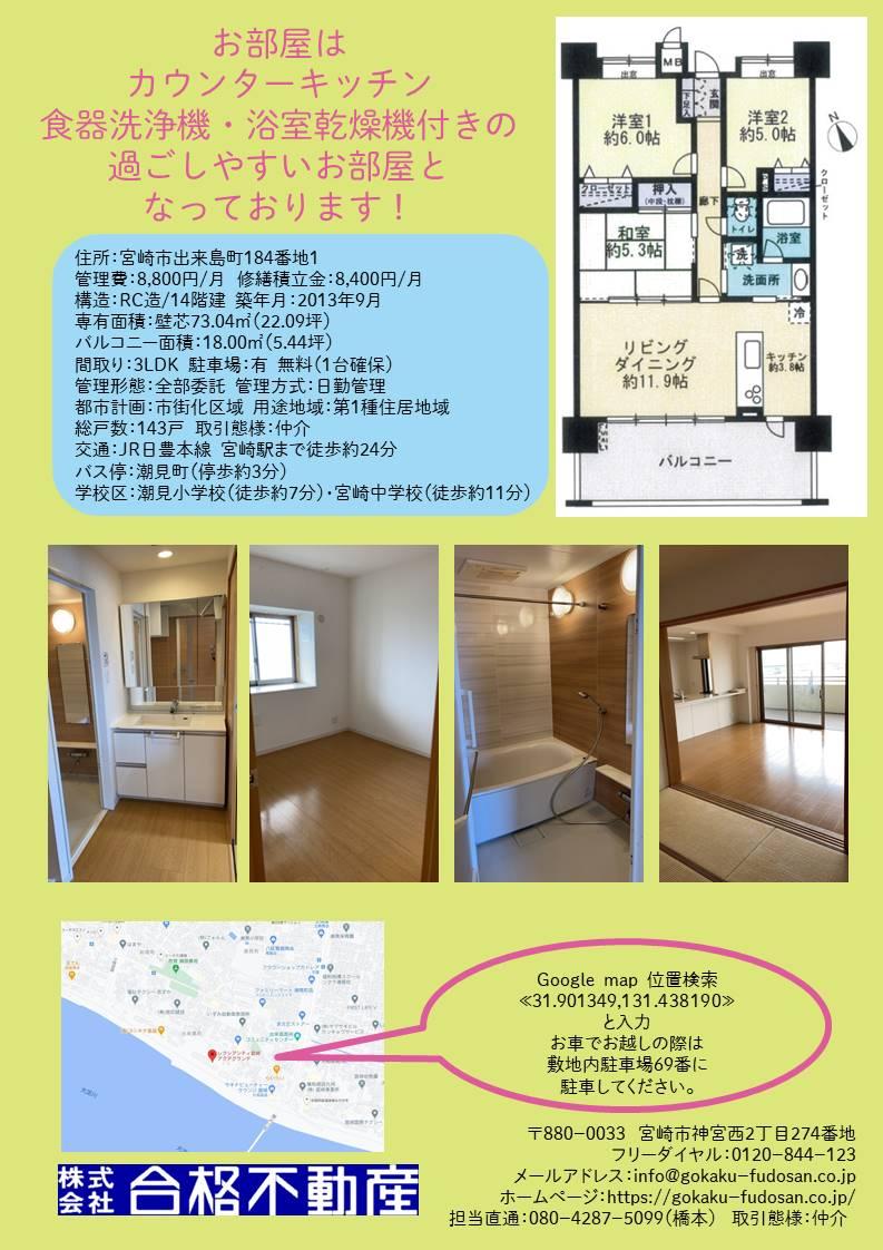 f:id:gokaku-fudosan:20210416140133j:plain
