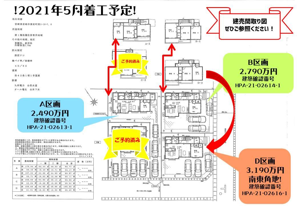 f:id:gokaku-fudosan:20210526173431j:plain