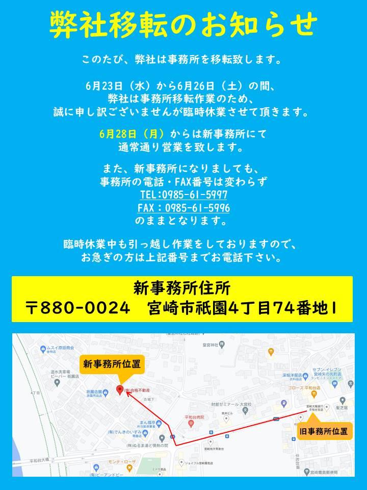 f:id:gokaku-fudosan:20210622091320j:plain