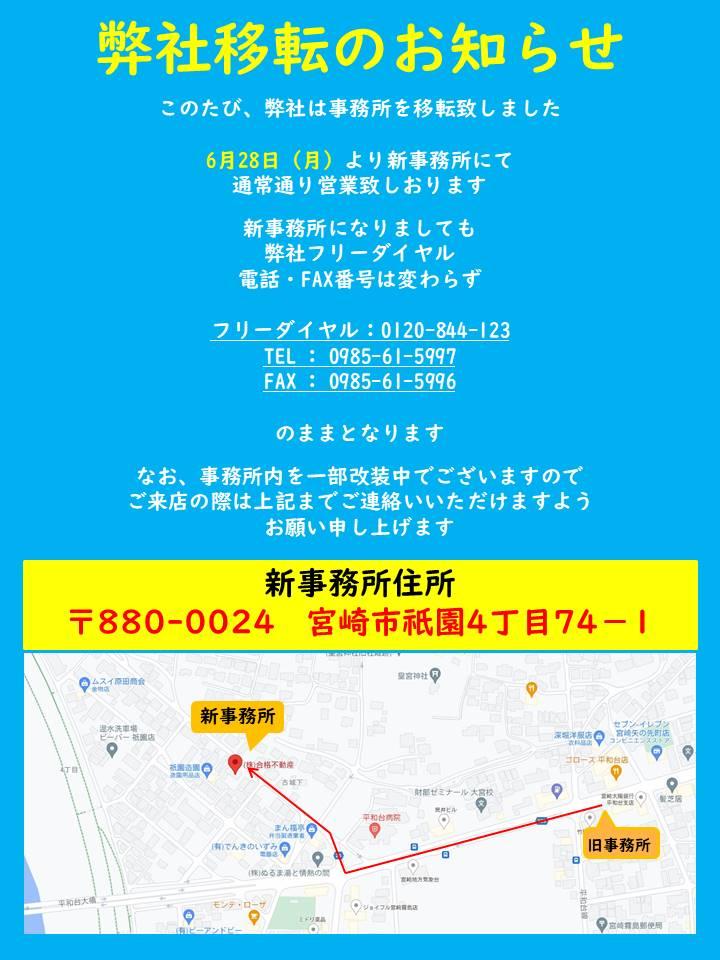f:id:gokaku-fudosan:20210630165009j:plain