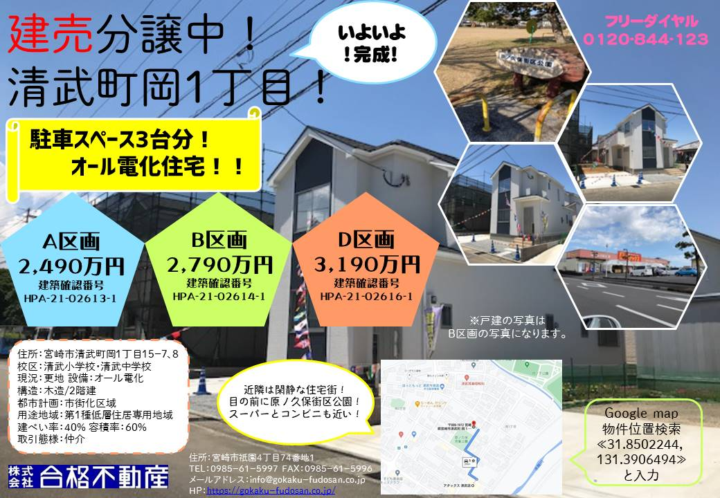 f:id:gokaku-fudosan:20210721155957j:plain