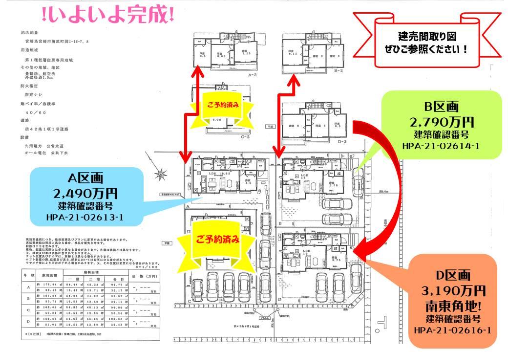 f:id:gokaku-fudosan:20210721160029j:plain