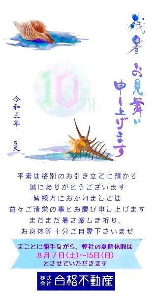 f:id:gokaku-fudosan:20210806213253j:plain