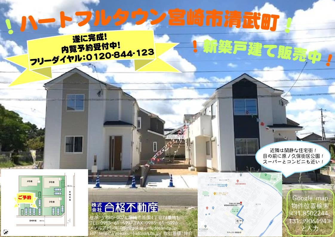 f:id:gokaku-fudosan:20210827150330j:plain