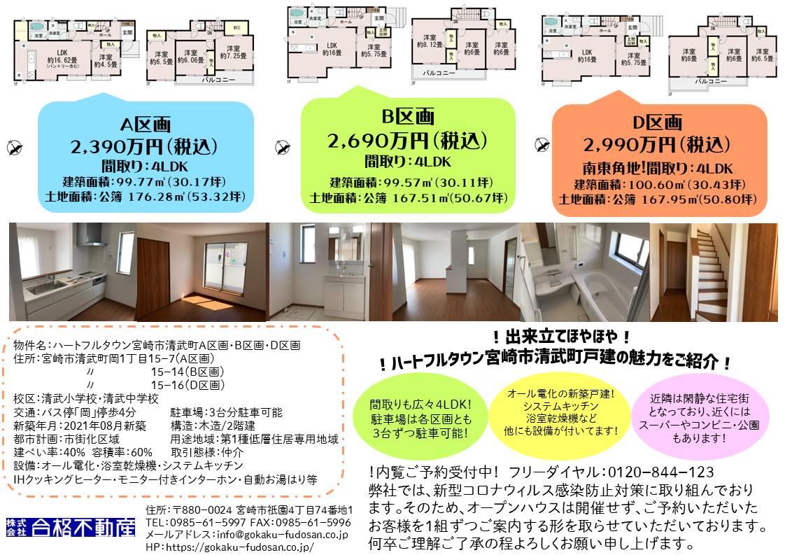 f:id:gokaku-fudosan:20210827150355j:plain