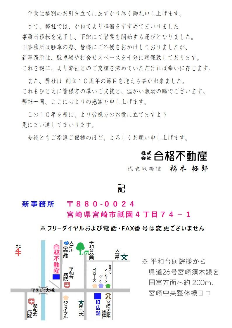 f:id:gokaku-fudosan:20210902152316j:plain