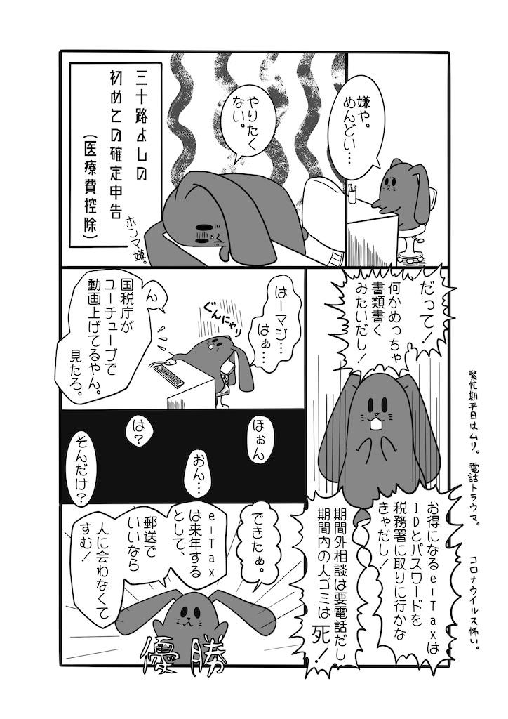 f:id:gokei-ryuya:20200214212801j:image