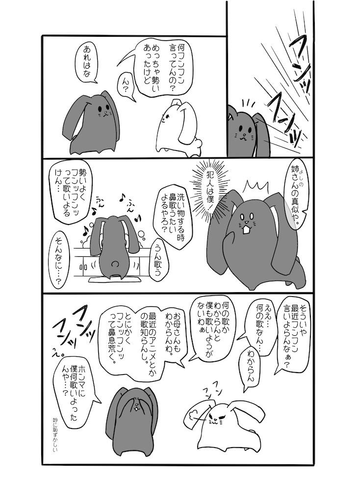 f:id:gokei-ryuya:20200226205533j:image