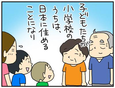 『ジャパメリカンズ』日本の学校に通う