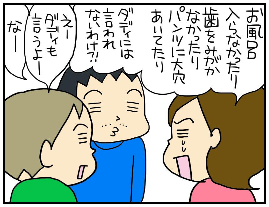アメリ母さん:共同親権:お父さんは、生活をちゃんとしろと言わないんですかと聞いてみる。