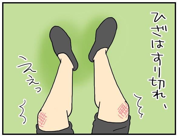 【男の子、一番長く遊べるコスパの高いおもちゃは?】ひざはすり切れる。