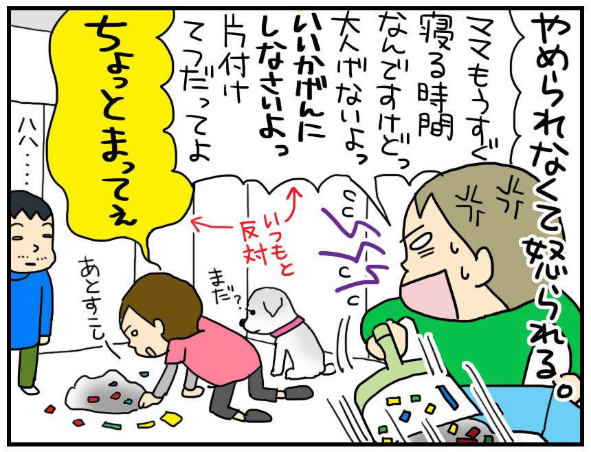 【男の子、一番長く遊べるコスパの高いおもちゃは?】やめられなくて、おこられる。