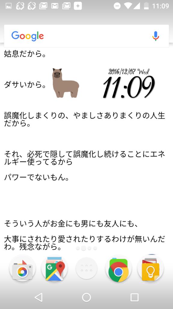 f:id:gokigen-mentaiko:20161207111147p:plain