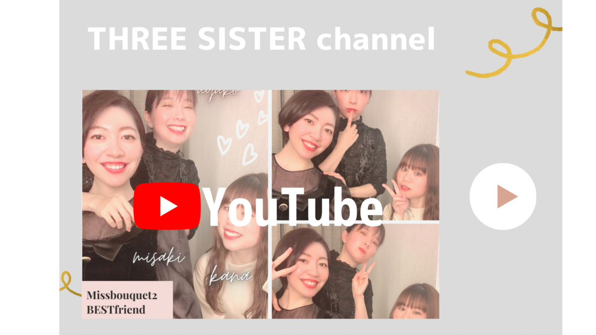 三姉妹YouTube channel登録してね!