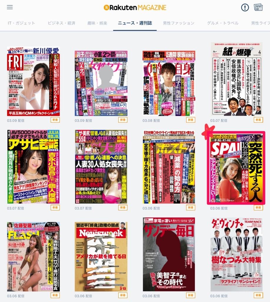 f:id:goku-minimamu:20180309112502j:plain