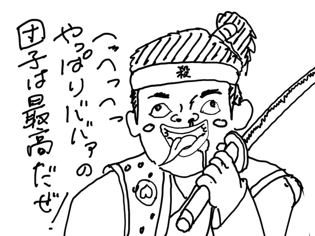 f:id:gokuakusyodouka:20170411224834j:image