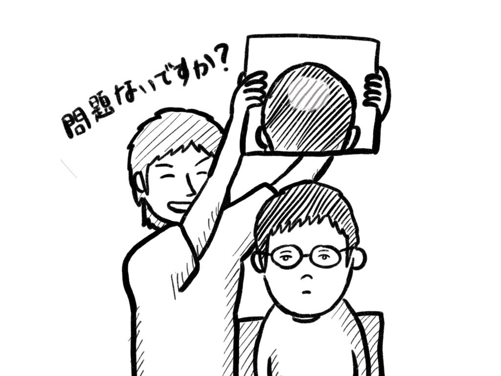 f:id:gokuakusyodouka:20170705051551j:plain
