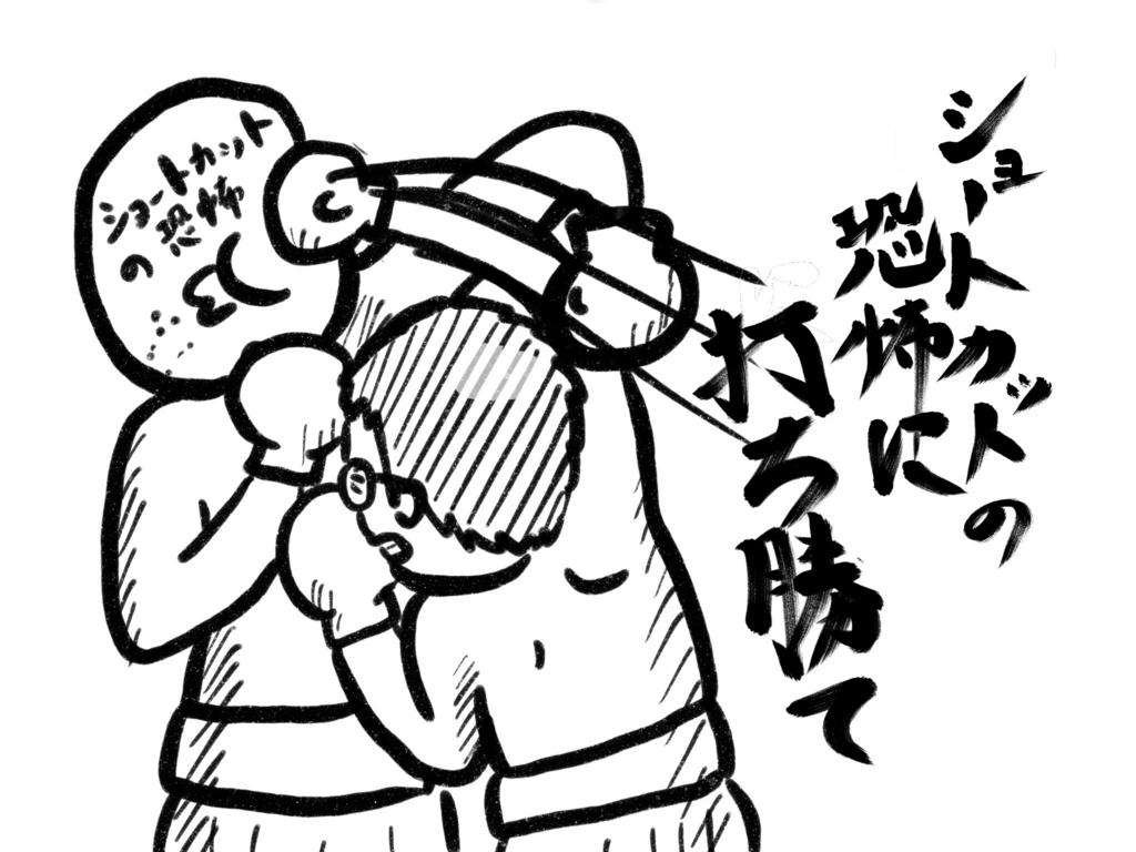 f:id:gokuakusyodouka:20170712020638j:plain
