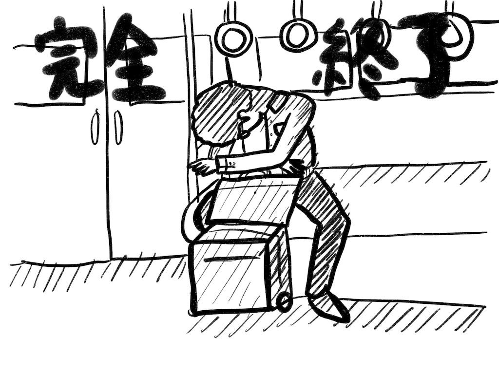 f:id:gokuakusyodouka:20170907215449j:image