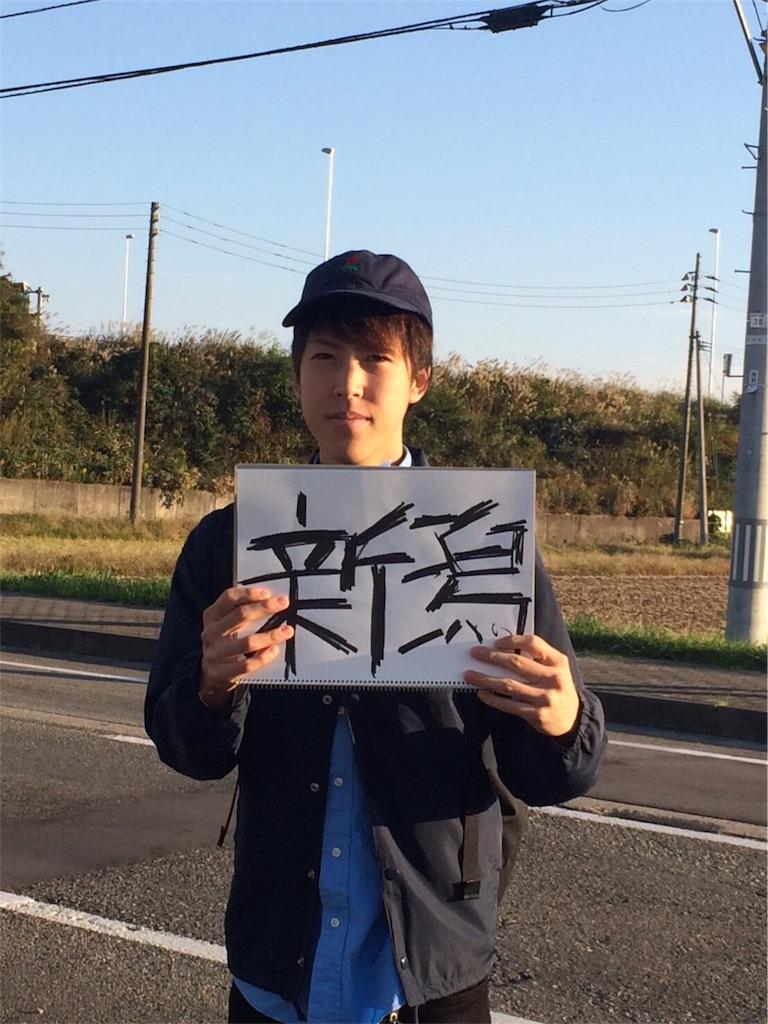 f:id:gokugoku59:20170315115415j:image