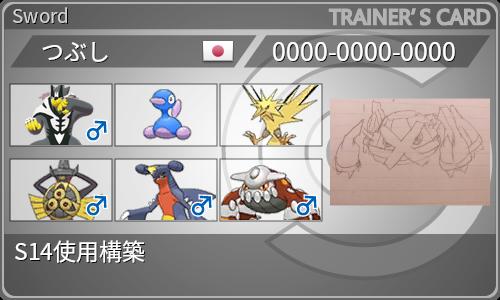 f:id:gokugokupoke:20210131001101p:plain