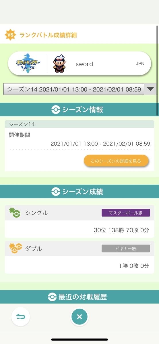f:id:gokugokupoke:20210202090043j:plain
