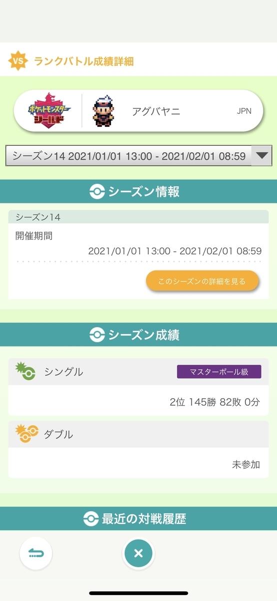 f:id:gokugokupoke:20210202090047j:plain