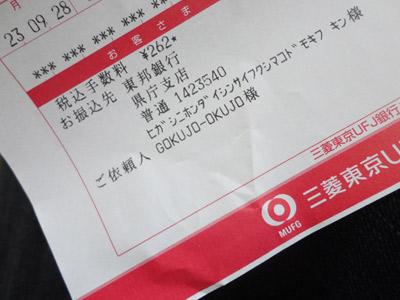 f:id:gokujo_okujo:20110928112319j:image